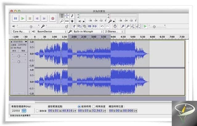 audacity_vocal_remover_5