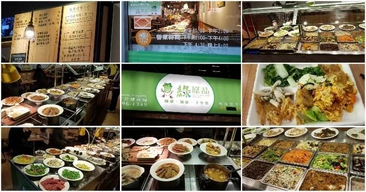 綠原品健康蔬食自助餐長庚店
