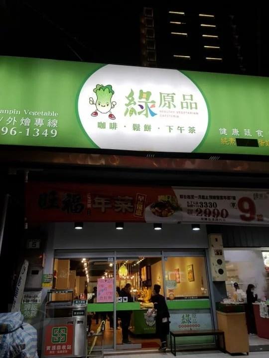 綠原品林口長庚店-2