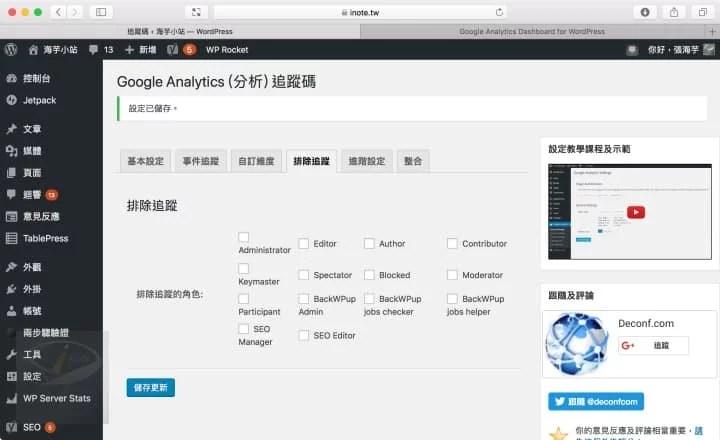 Google Analytics Dashboard for WP_3