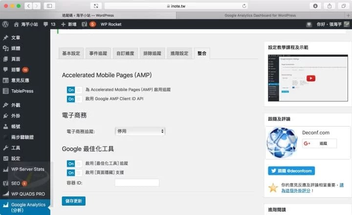 Google Analytics Dashboard for WP_5