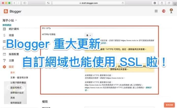 blogger-ssl