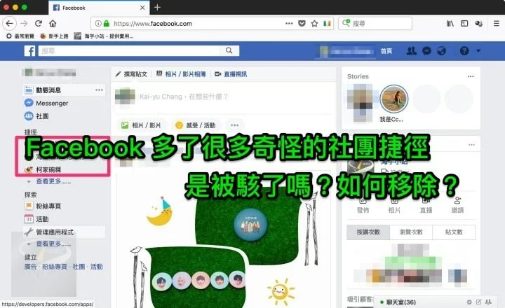 facebook auto-add gruop and remove