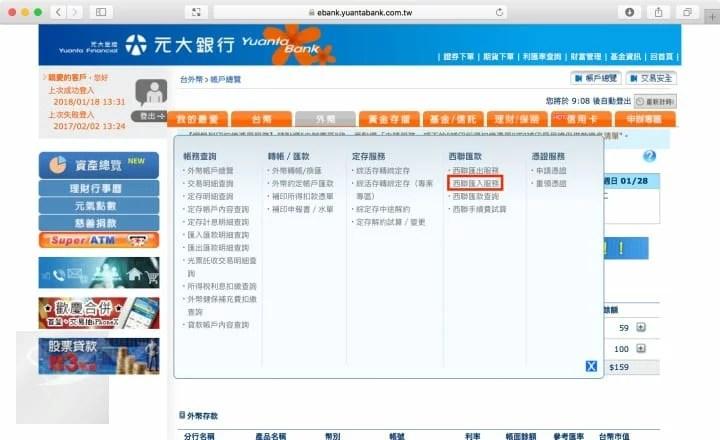 yuanta-bank-Western-Union1