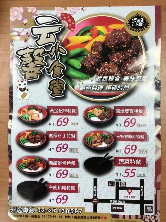 云馨小食堂_11