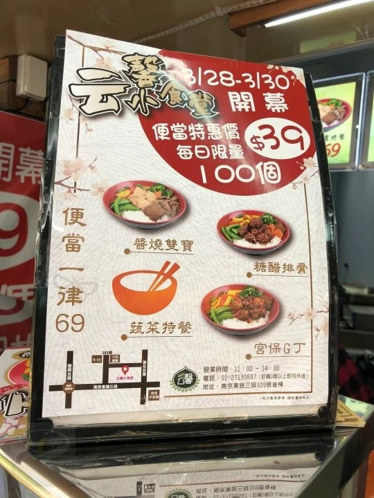 云馨小食堂_8