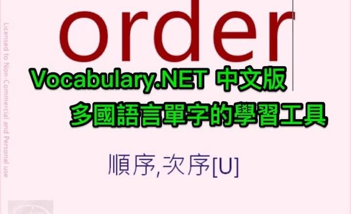 Vocabulary__NET