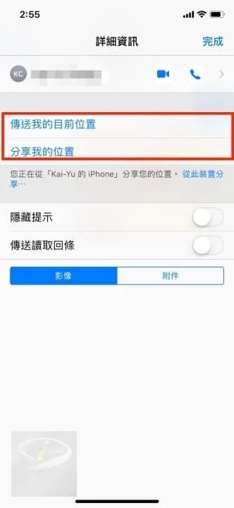 share current location on iPhone_6