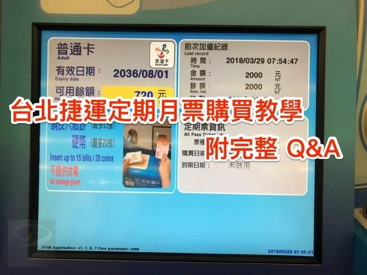taipei_mrt_Monthly_Passes_1280