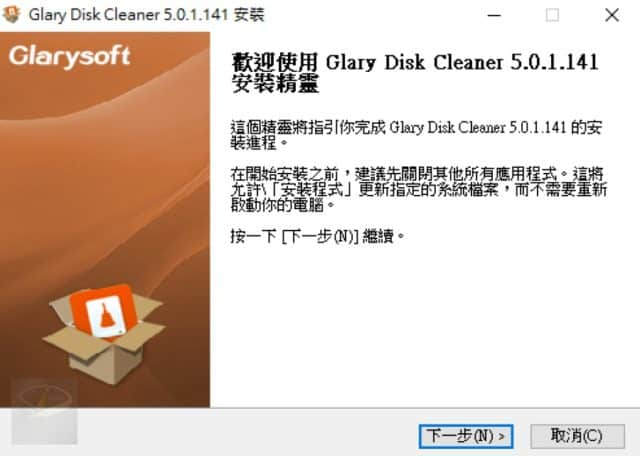 Glary Disk Cleaner_1