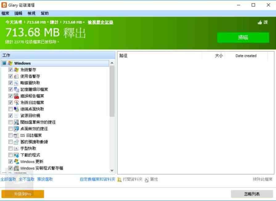 Glary Disk Cleaner_4