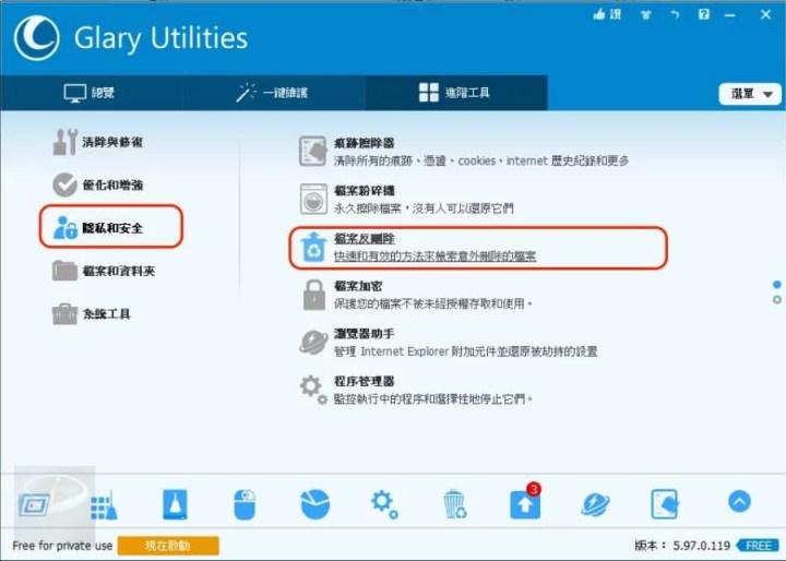 Glary Utilities-2-7