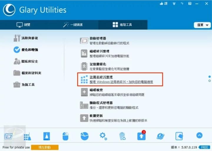 Glary Utilities-3-3