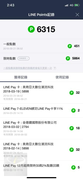 LINE Pay_4