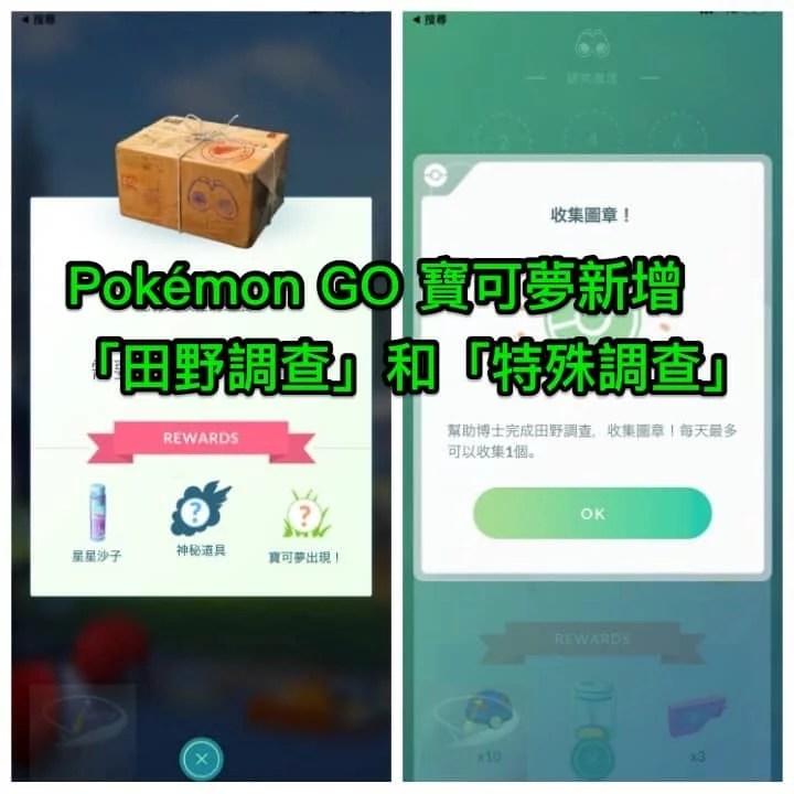 Pokémon_GO_add_Research_Feature