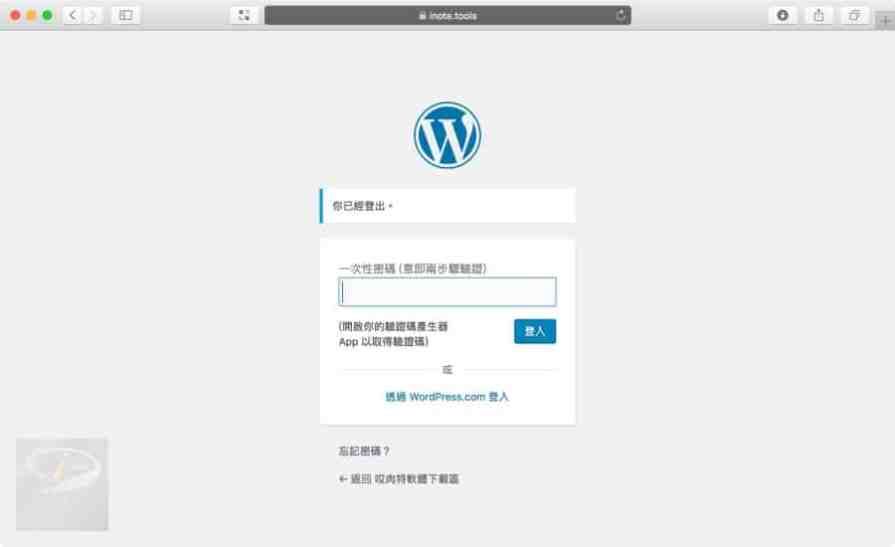 WordPress Two Factor Authentication5