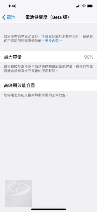 iOS Battery-3