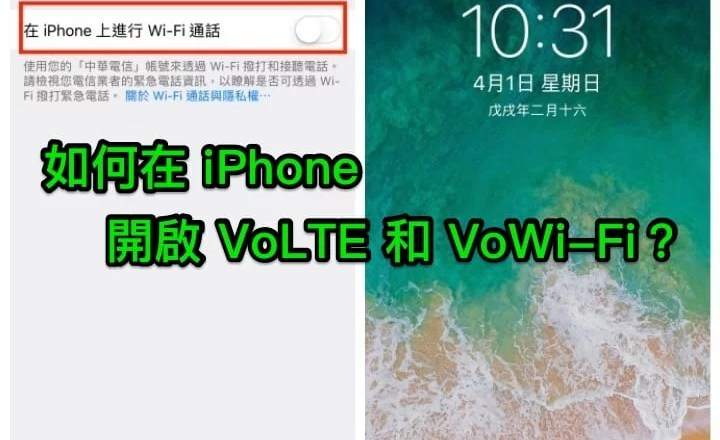 iPhone_VoLTE_VoWiFi