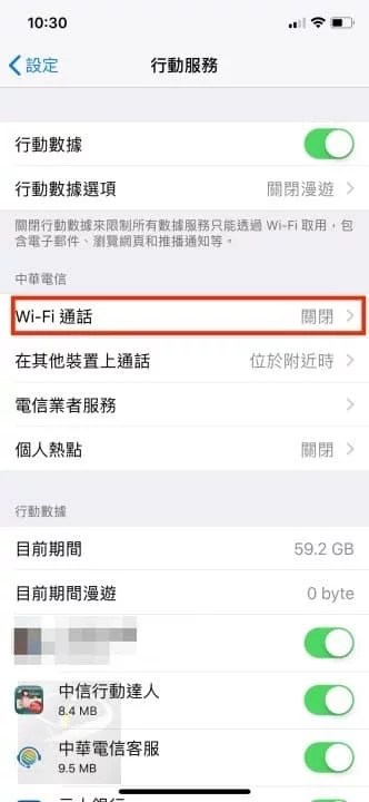 iPhone_voLTE_voWIFI_1