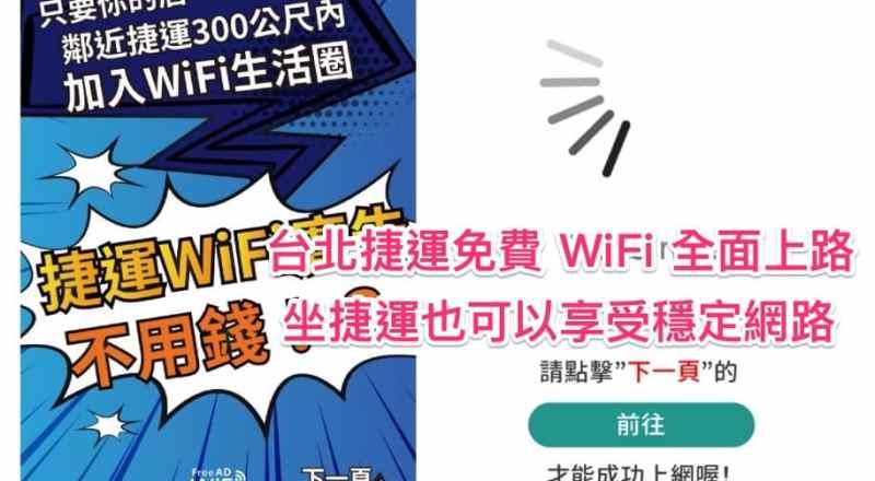 台北捷運免費_WiFi_1