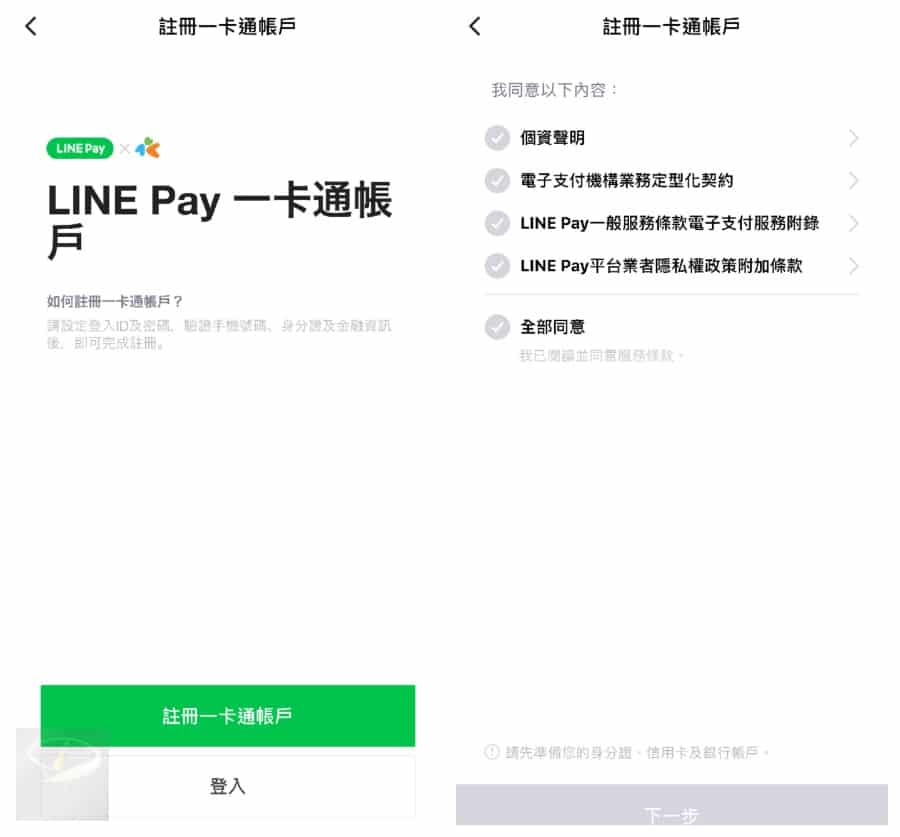 line pay_1