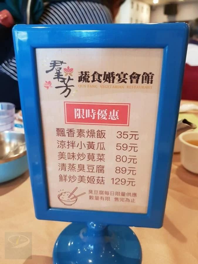 羣芳蔬食婚宴會館_10