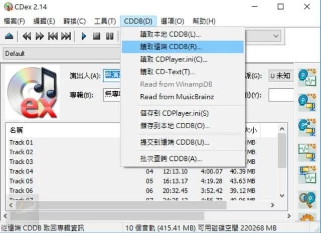 CDEx_7
