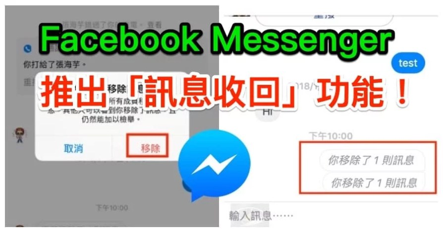 Facebook_Messenger_unsend