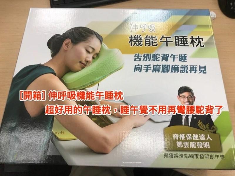 伸呼吸機能午睡枕