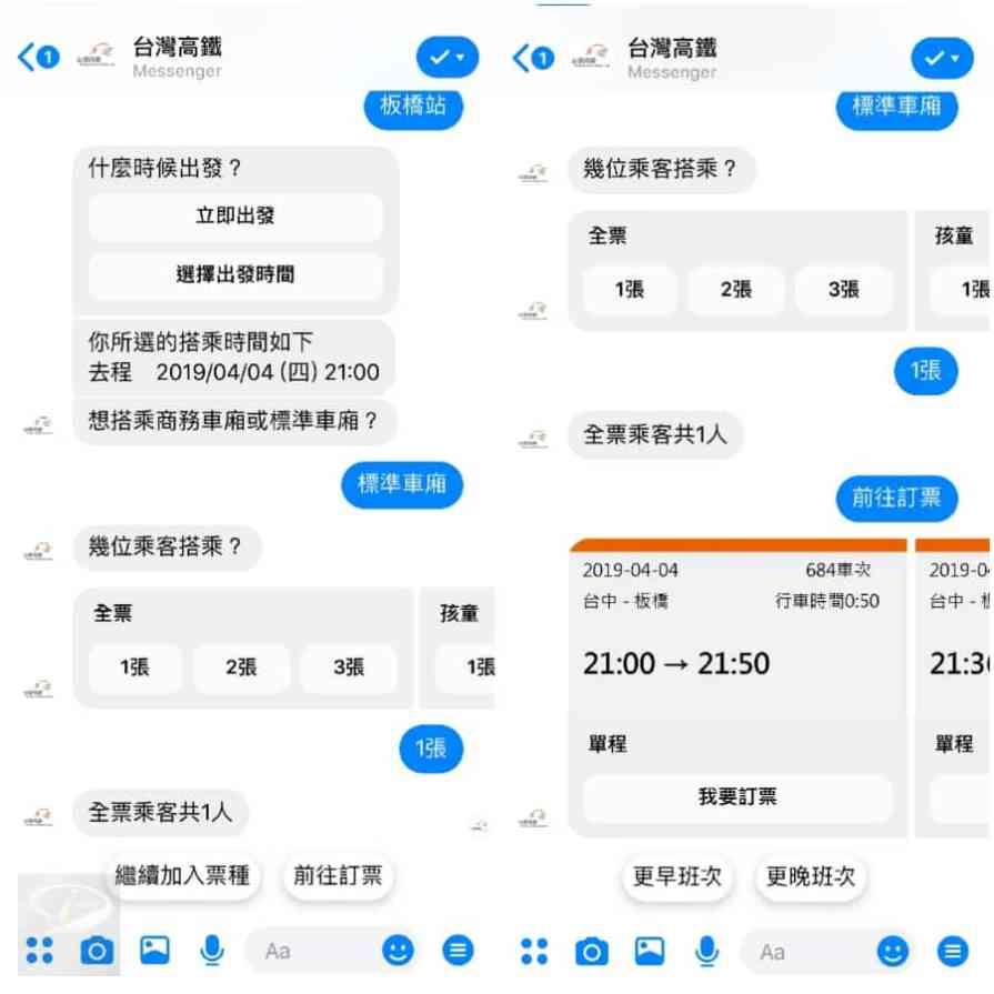 台灣高鐵-messenger-2
