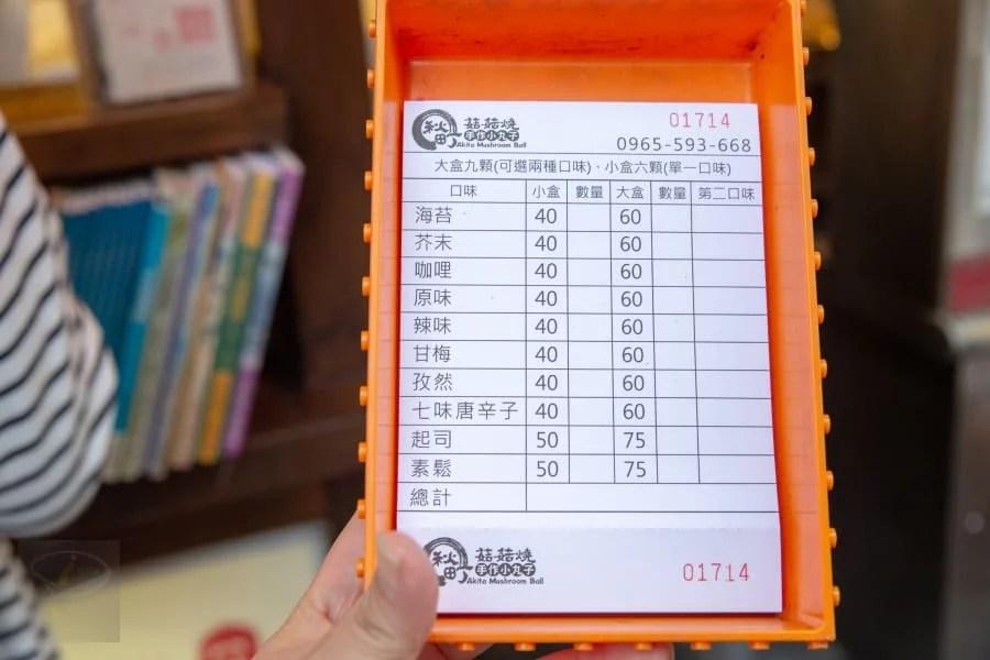 秋町菇菇燒-3