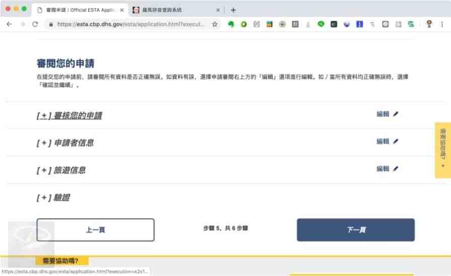 apply_us_visa_23