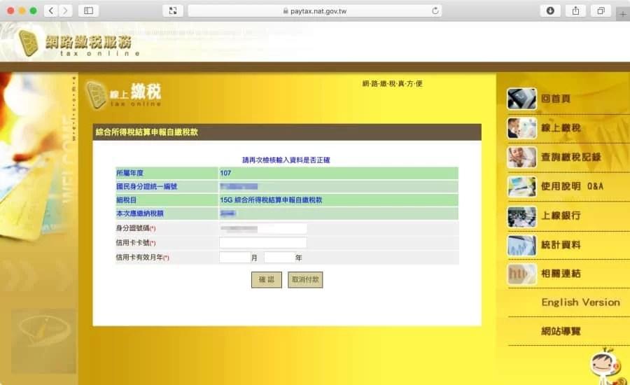 web_tax_19