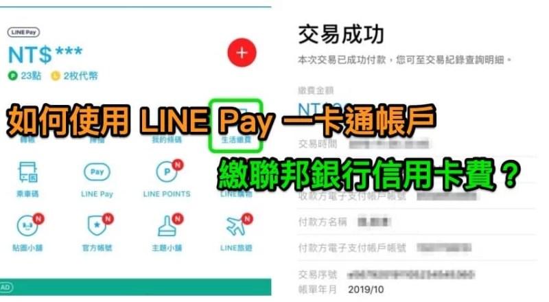 linepay_ipass_ubot_creditcard_fee