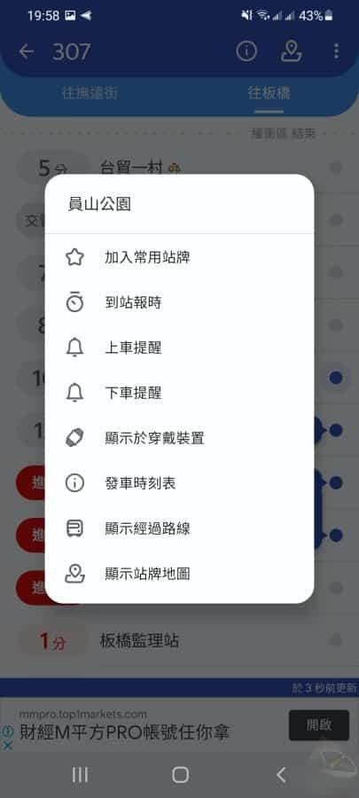 台北等公車_13