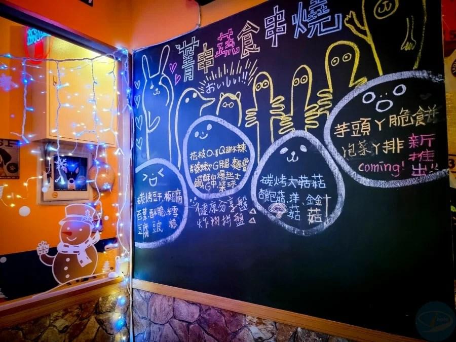 菁串蔬食燒烤_塗鴨牆