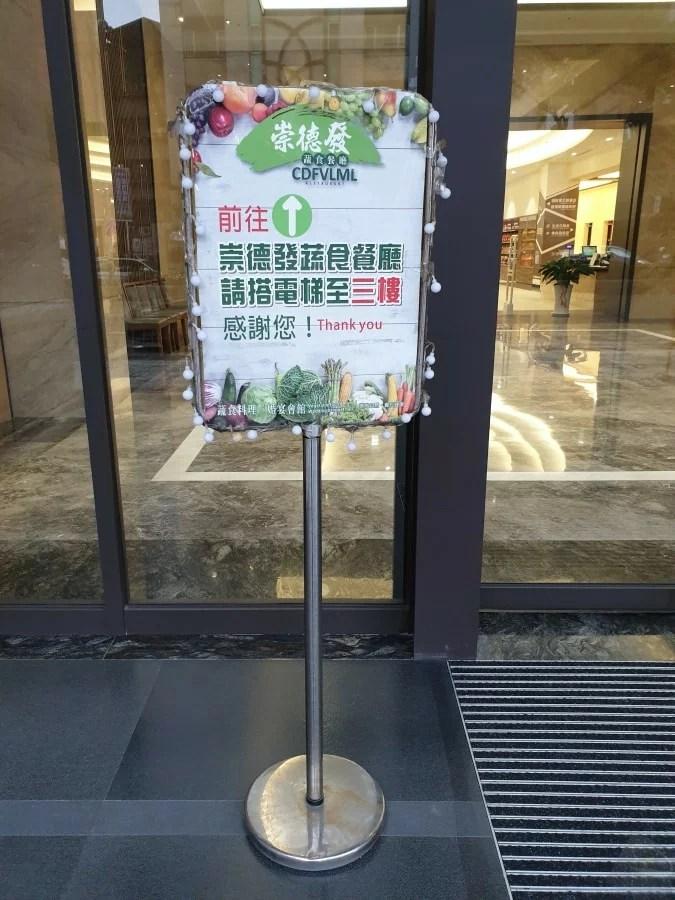 崇德發蔬食餐廳-2