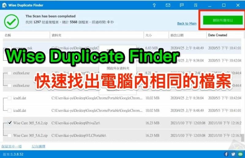 Wise_Duplicate_Finde
