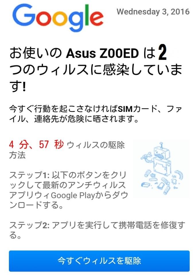 ウイルス2