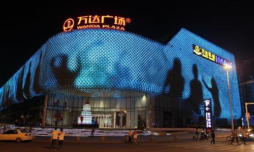 Wanda Plaza Wuhan