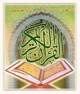 https://i2.wp.com/www.inplainsite.org/assets/images/Quran-Bg.jpg