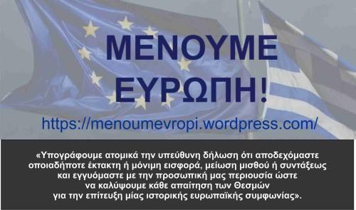 Μένουμε Ευρώπη ... Διάγγελμα του κατοχικού πρωθυπουργού Ι. Ράλλη - 1943