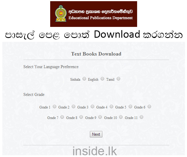Download School Textbooks Sri Lanka