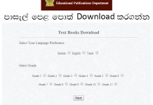 Download School Textbooks – Sri Lanka