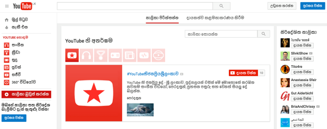 YouTube now launched in Sinhala