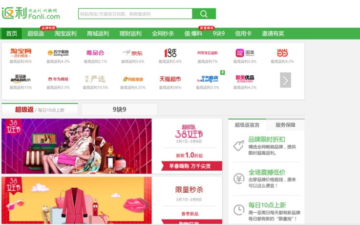 Fanli - ecommerce marketplaces