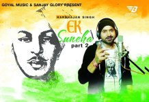 Harbhajan Singh pays rich tribute to Shahid-e-Azam Bhagat Singh - InsideSport