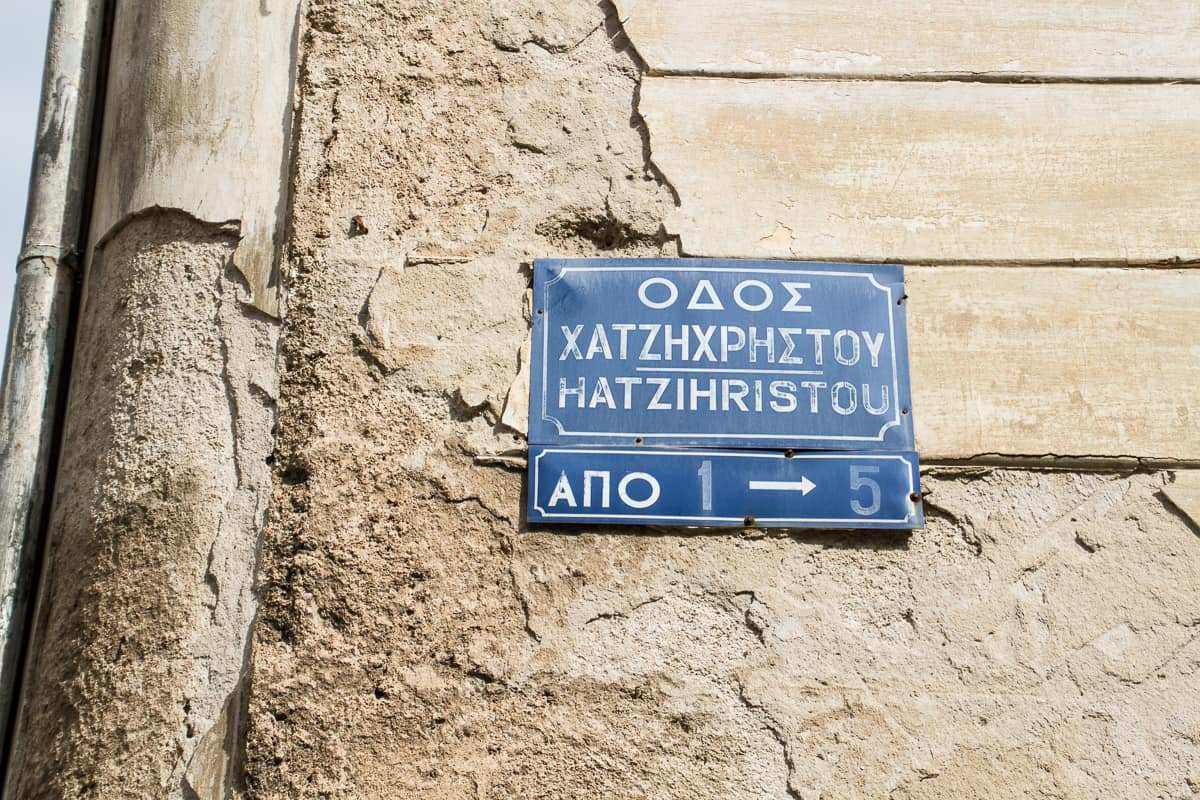 Street sign in Athens