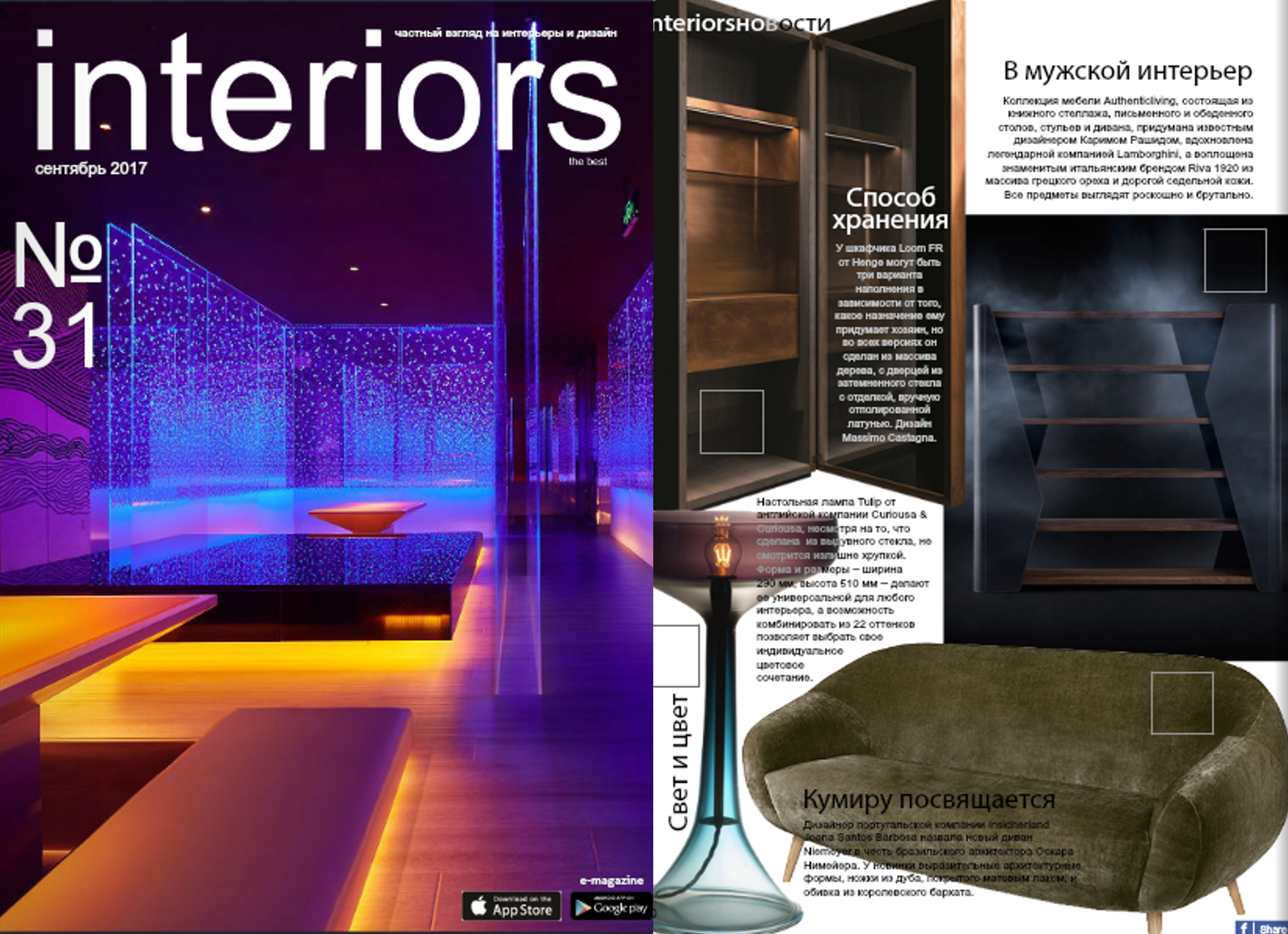 INSIDHERLAND Niemeyer Sofa Seating Upholstery Oak Furniture Architect Design Press Clipping INTERIORS THE BEST Russia
