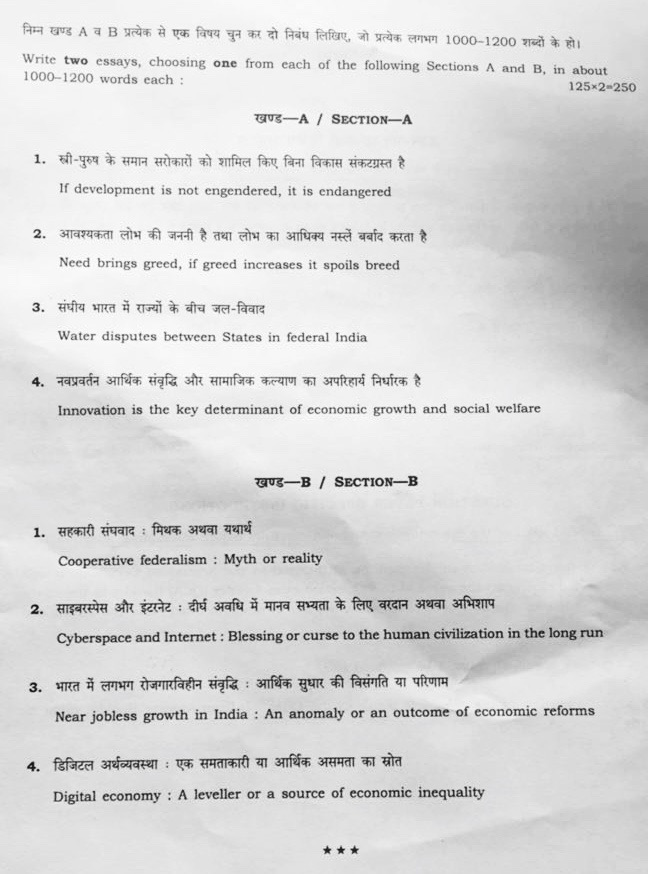 Romeo And Juliet Essay On Fate Upsc Mains  Ias Essay Topics Essay Self Introduction also Cause And Effect Essay On Poverty Upsc Civil Services Mains  Essay Question Paper  Insights Who Am I Essay Samples
